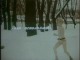 Я тоже бегаю по снегу Голышом ))))))))